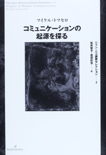 コミュニケーションの起源を探る (ジャン・ニコ講義セレクション 7)