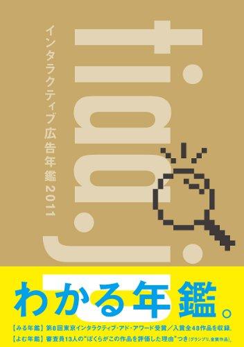 インタラクティブ広告年鑑2011