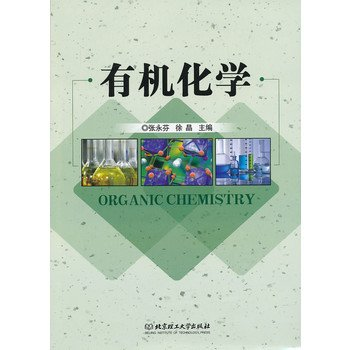 Higher Vocational Education second five planning materials : Organic Chemistry(Chinese Edition)