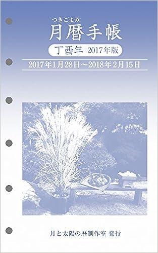 月暦手帳 (2017年版)