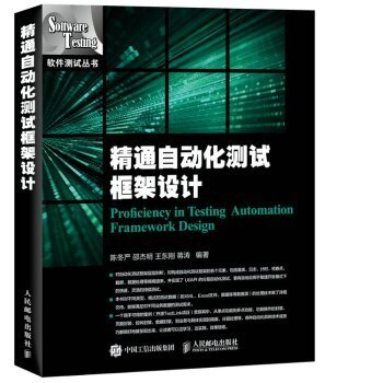 Proficient in automated testing framework design(Chinese Edition) pdf