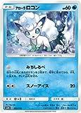 ポケモンカードゲーム/PK-SM8B-022 アローラロコン
