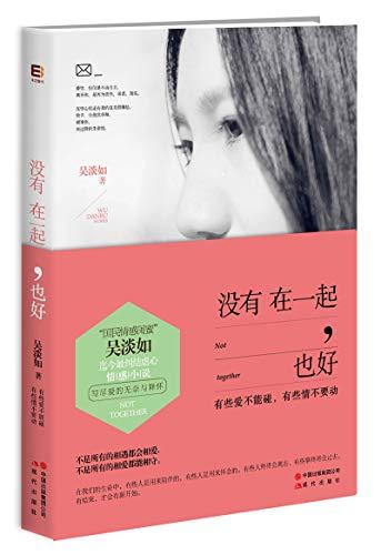 Mei you zai yi qi, ye hao (Simplified Chinese)