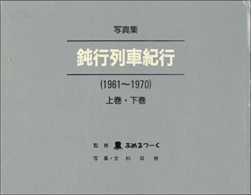 鈍行列車紀行―1961~1970 写真集