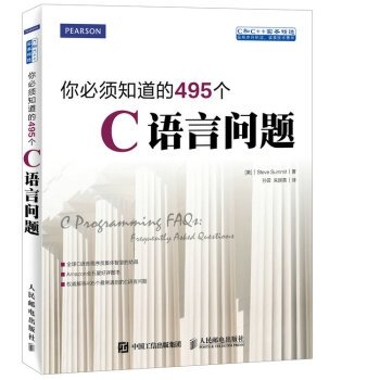 Read Online You need to know C language issue 495(Chinese Edition) pdf
