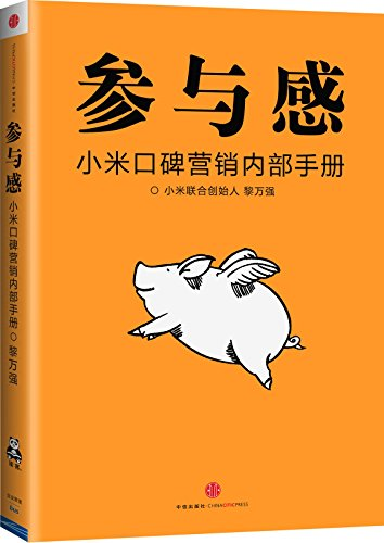 sense-of-participation-chinese-edition