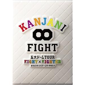 『KANJANI∞ 五大ドームTOUR EIGHT×EIGHTER おもんなかったらドームすいません』