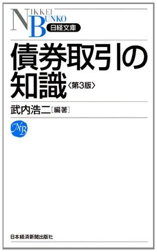 債券取引の知識<第3版> (日経文庫)