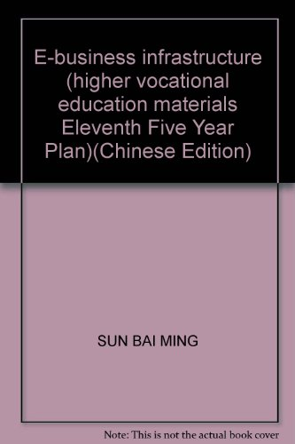 E-business infrastructure (higher vocational education materials Eleventh Five Year Plan)(Chinese Edition)