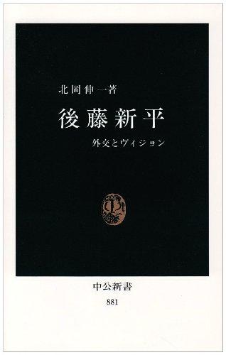 後藤新平:外交とヴィジョン