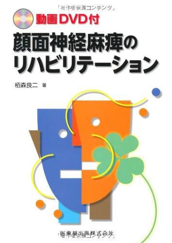 Read Online Ganmen shinkei mahi no rihabiritīshon pdf epub