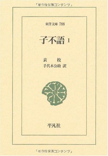 子不語〈1〉 (東洋文庫)