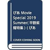 ぴあ Movie Special 2019 Summer(平野紫耀特集) (ぴあ MOOK)