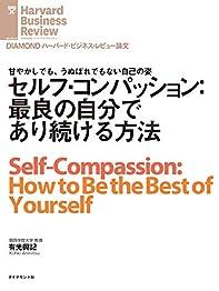 セルフ・コンパッション:最良の自分であり続ける方法 DIAMOND ハーバード・ビジネス・レビュー論文の書影