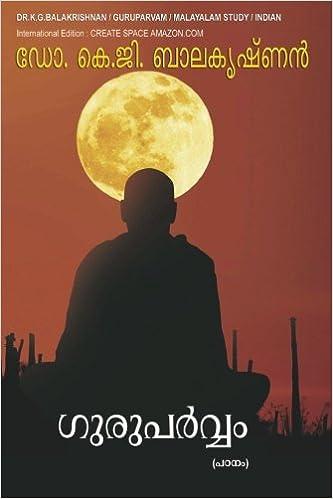 Guruparvam (Malayalam Edition): dr  k  g  balakrishnan