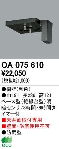 オーデリック エクステリアライト センサ 【OA 075 610】 OA075610 B01AHQBLK4