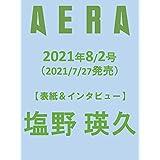 AERA 2021年 8/2号