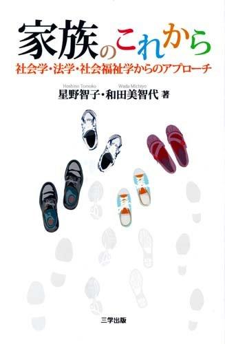 Kazoku no korekara : Shakaigaku hōgaku shakai fukushigaku kara no apurōchi PDF
