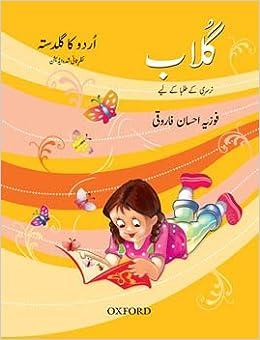 Urdu Ka Guldasta Gulab Revised Edition Fozia Ahsan