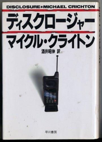 ディスクロージャー (Hayakawa Novels)