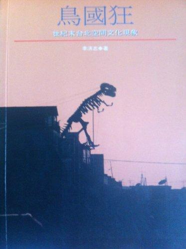Niao Guo Kuang  Shi Ji Mo Taibei Kong Jian Wen Hua Xian Xiang  Da Zhong Kong Jian Cong Shu   Mandarin Chinese Edition