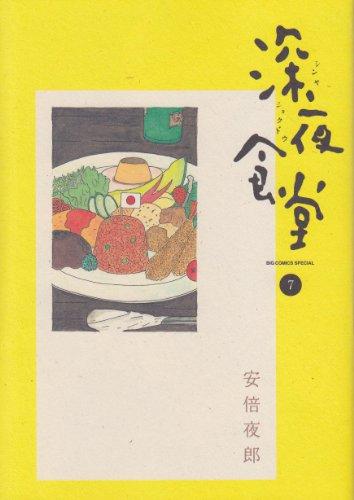 深夜食堂 7 (ビッグコミックススペシャル)