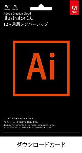 Adobe Illustrator CC|12か月版