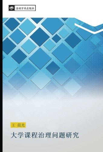 Read Online 大学课程治理问题研究 (Chinese Edition) pdf