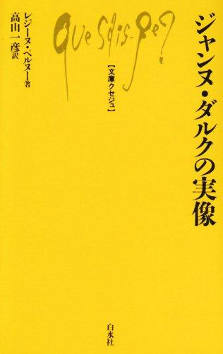 ジャンヌ・ダルクの実像 (文庫クセジュ)