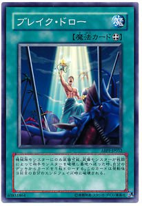 Yu-Gi-Oh! Break! Draw! ABPF-JP052 Normal - Break Draw Yugioh