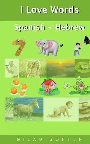 I Love Words Spanish - Hebrew (Spanish and Hebrew Edition) [Soffer, Gilad] (Tapa Blanda)