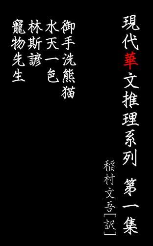 現代華文推理系列 第一集