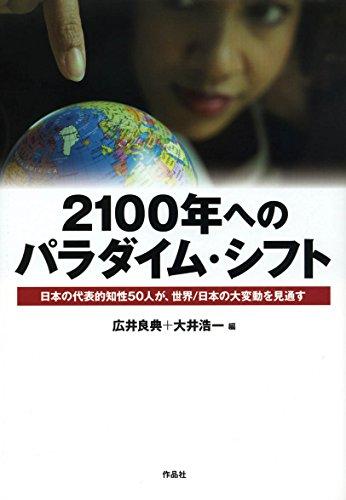 2100年へのパラダイム・シフト