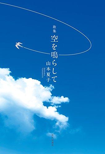 空を鳴らして (gift10叢書)