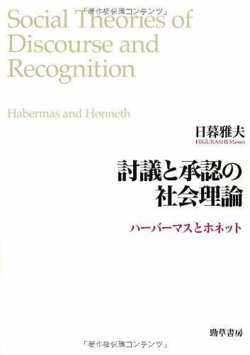 討議と承認の社会理論―ハーバーマスとホネット
