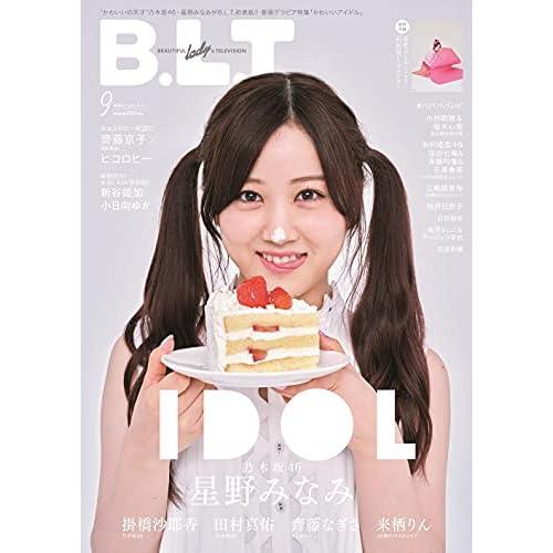 B.L.T. 2021年 9月号 表紙画像