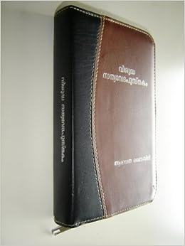 Revised Modern Malayalam Bible / Aaradhama Bible VISHUDHA