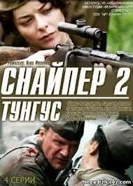 Sniper 2 Tungus