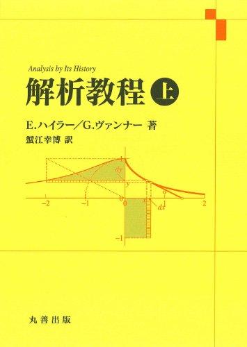 解析教程・上 新装版