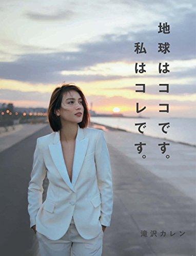 滝沢カレン 最新号 表紙画像