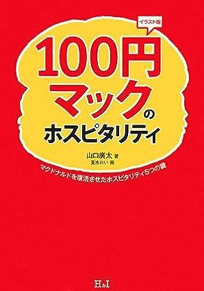100円マックのホスピタリティ―マクドナルドを復活させたホスピタリティ5つの鍵 (単行本)