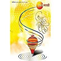Zee Marathi Diwali Ank 2019 - Utsav Natyancha झी मराठी उत्सव नात्यांचा )