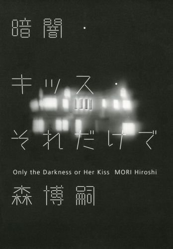 暗闇・キッス・それだけで Only the Darkness or Her Kiss