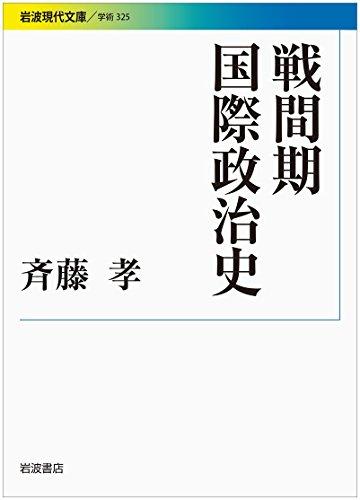 戦間期国際政治史 (岩波現代文庫)