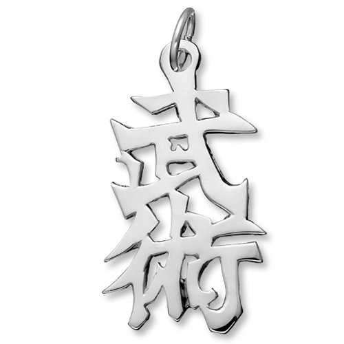 Jewelry Adviser Chinese Kanji Symbols Sterling Silver Martial Arts Kanji Chinese Symbol Charm by Jewelry Adviser Chinese Kanji Symbols (Image #4)
