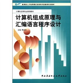 Ministry of Education personnel training mode and the reform and opening up education pilot textbook Computer Applications Professional Series textbooks: Principles of Computer Organization and Assembly Language Programming(Chinese Edition) (Principles Of Computer Organization And Assembly Language)