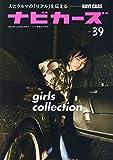 NAVI CARS(39) 2019年 01 月号 [雑誌]: MOTONAVI 増刊
