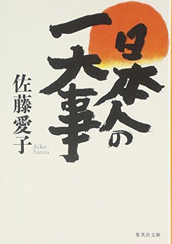 日本人の一大事 (集英社文庫)