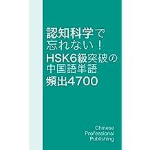 NinchiKagaku de Wasurenai HSK RokukyuuToppa no TyuugokugoTango (Japanese Edition)