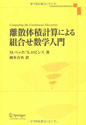 離散体積計算による組合せ数学入門 (Undergraduate Texts in Mathematics)
